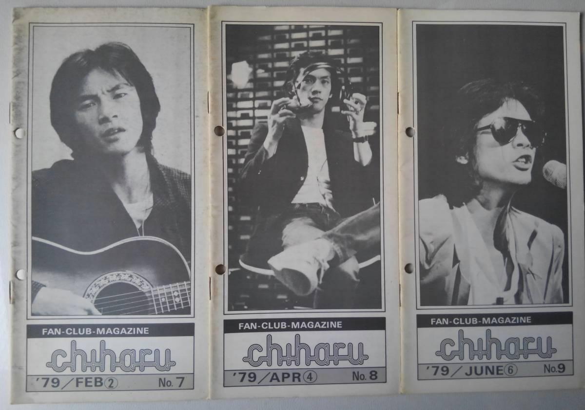 松山千春 ファンクラブ会報 No7、8,9 サイン 写真 1979年