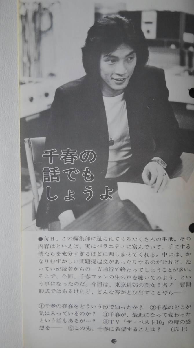 松山千春 ファンクラブ会報 No7、8,9 サイン 写真 1979年_画像9