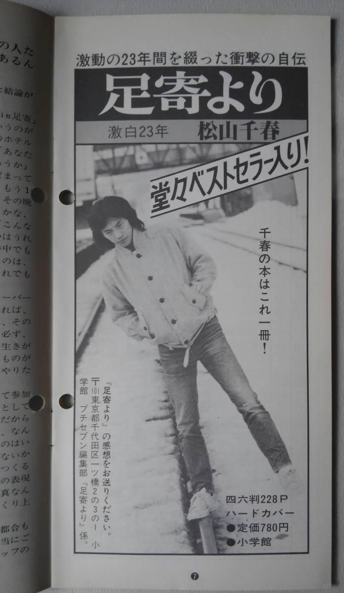 松山千春 ファンクラブ会報 No7、8,9 サイン 写真 1979年_画像6