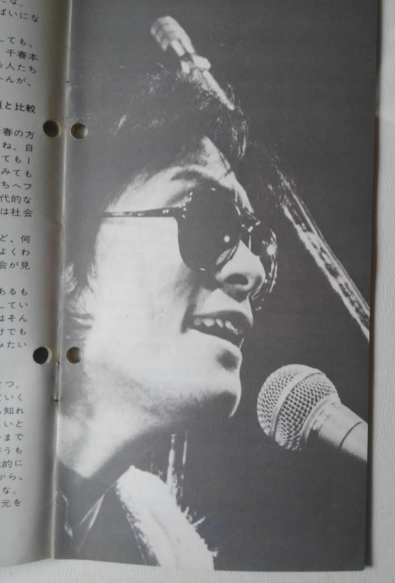松山千春 ファンクラブ会報 No7、8,9 サイン 写真 1979年_画像3