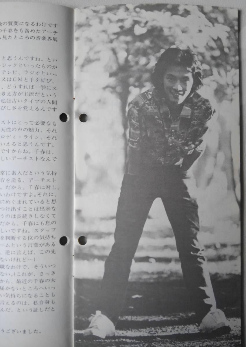 松山千春 ファンクラブ会報 No.10、11、12、13 4冊 直筆メッセージ 写真 サイン_画像2