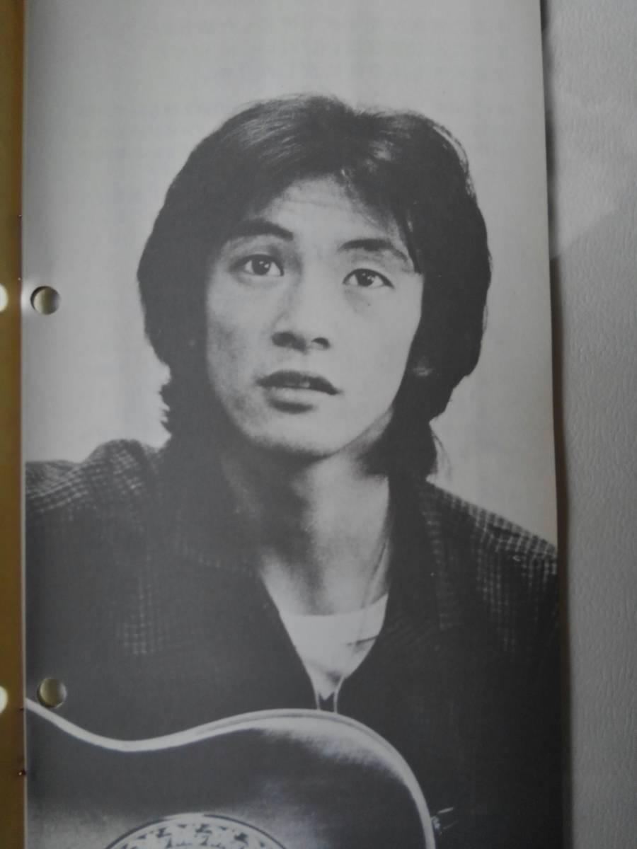 松山千春 ファンクラブ会報 No7、8,9 サイン 写真 1979年_画像2