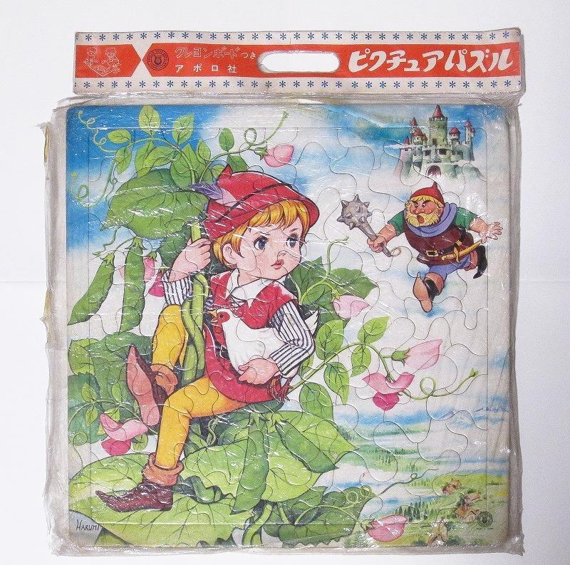 昭和レトロ玩具◆ジャックと豆の木◆岸田はるみ ピクチュアパズル アポロ社 裏面クレヨン