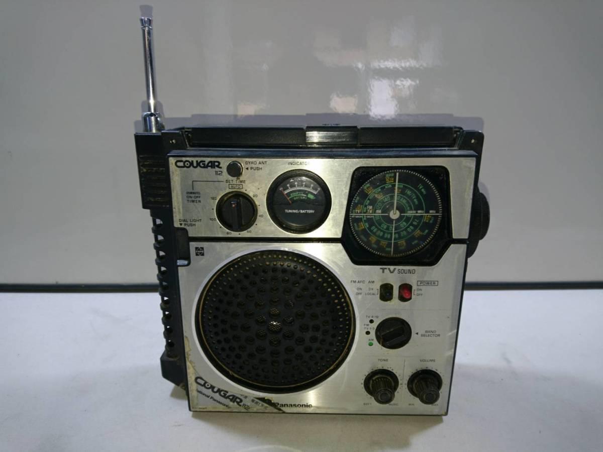 (12)COUGAR 112 クーガー ラジオ レトロ_画像1