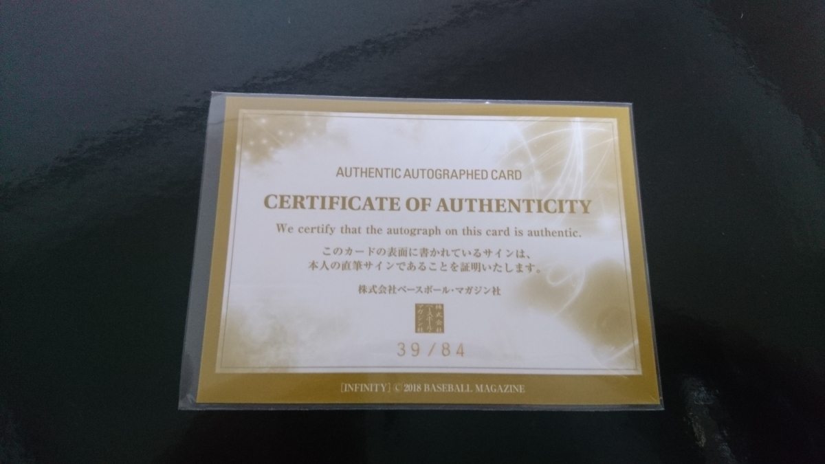 18 BBM infinity 三浦 知良 84枚限定 横版 直筆サインカード カズ_画像2