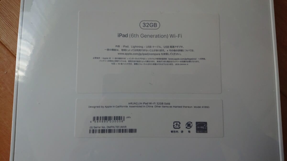 iPad(6th Generation) 32GB Wi-Fi ゴールド 新品 ヨドバシカメラ 夢のお年玉箱2019 タブレットパソコンの夢i _画像2