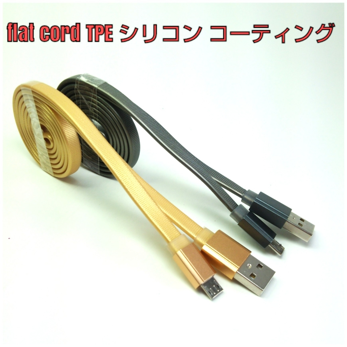 Android microUSB gold充電平コード【新品】_画像4