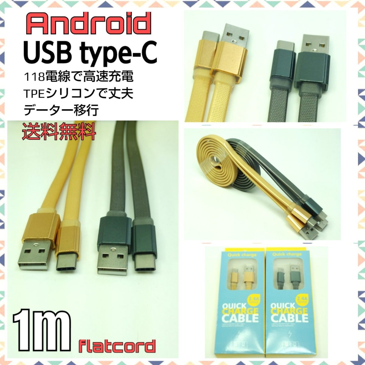 Android microUSB gold充電平コード【新品】_画像3