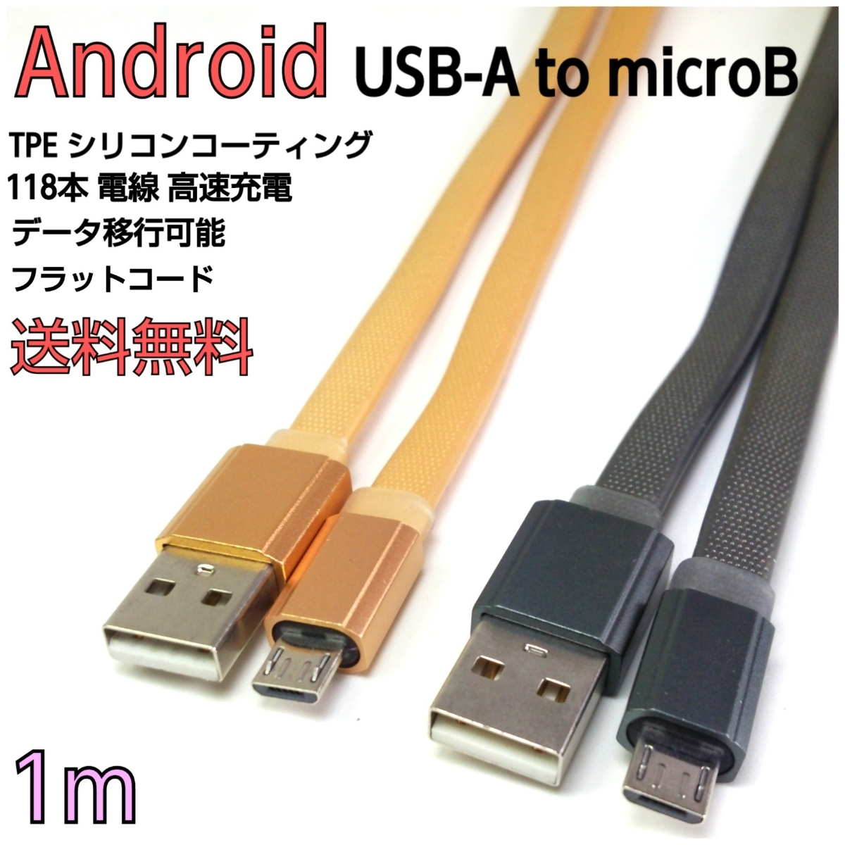 Android microUSB gold充電平コード【新品】_画像2