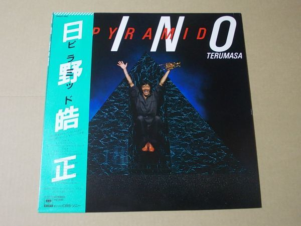 P2913 即決 LPレコード 日野皓正『ピラミッド』 帯付_画像1