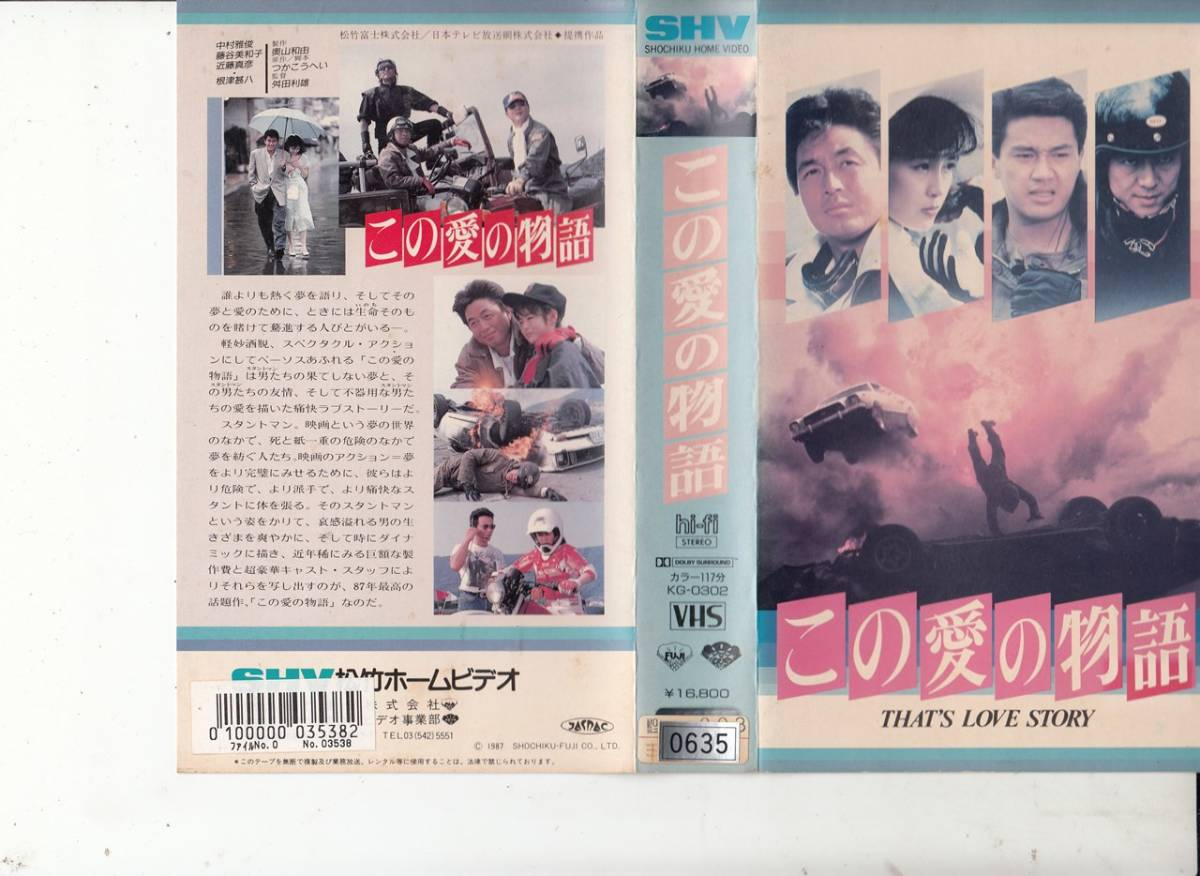 ヤフオク! - この愛の物語(1987)...