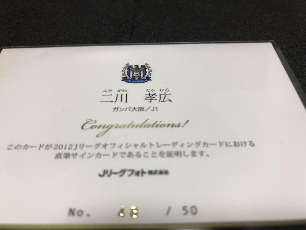 2012Jカード。二川孝広 直筆サインカード ガンバ大阪_画像2