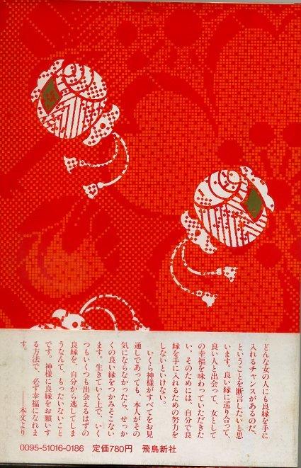 昭和59年発行◇縁(えん) 良縁を願うあなたに◇恋の神様・京都地主神社宮司中川平著