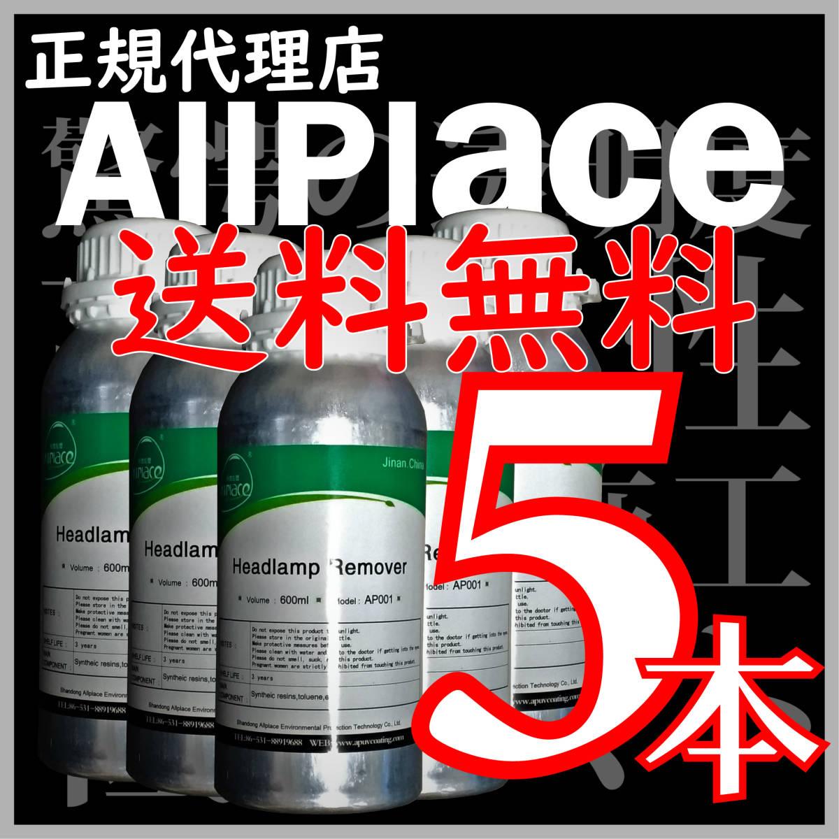 【送料無料】領収証発行可 5本 ヘッドライトリムーバー 溶剤 スチーマー 状で使用する専用溶剤 正規代理店からお届けするオールプレイス