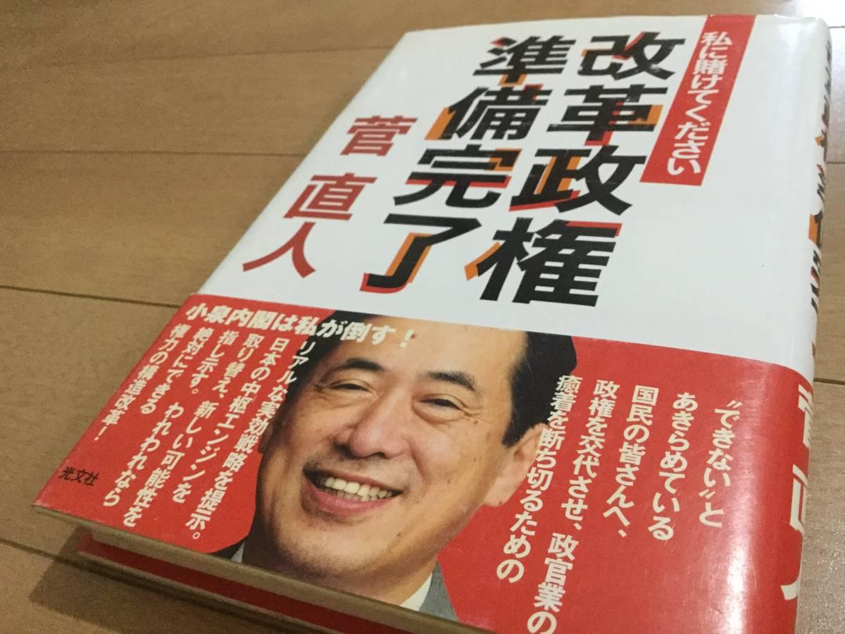 息子 菅 直人 「吉田調書」で完全暴露された菅元首相のイライラ 怒鳴り声ばかりに「何だ馬鹿野郎」と批判: