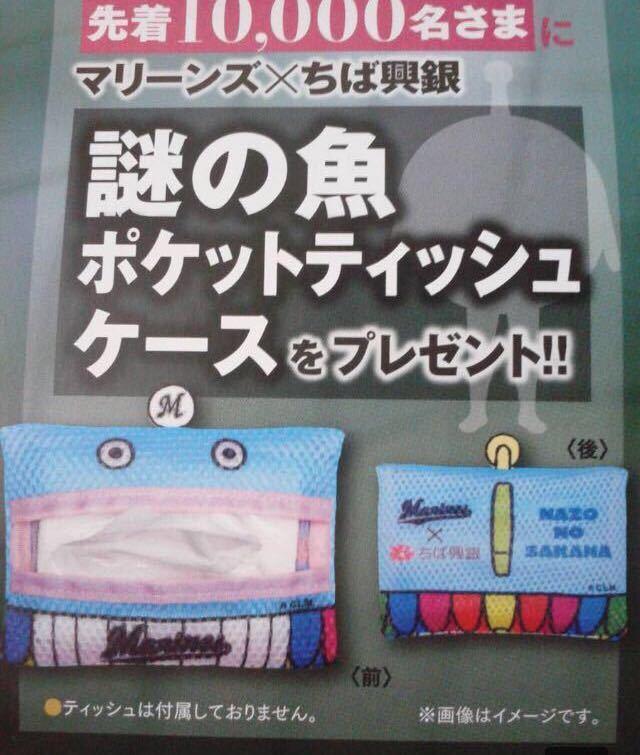 激レア非売品☆未使用☆千葉ロッテマリーンズ☆謎の魚☆ポケットティッシュケース_画像1