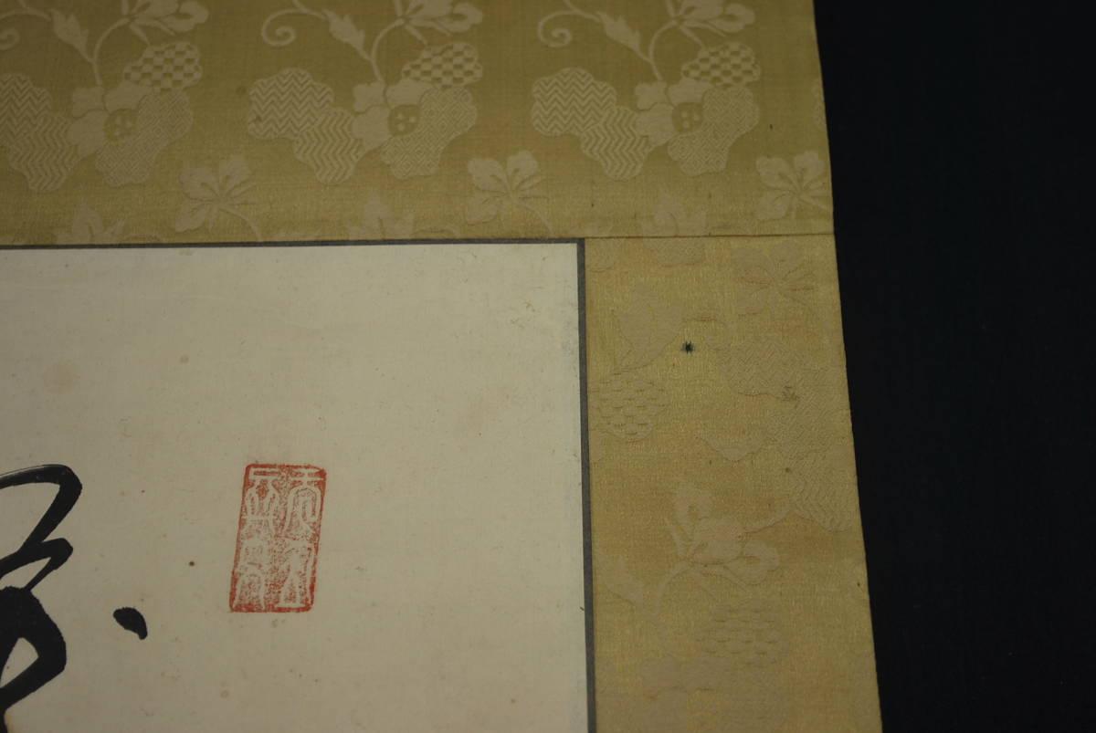 【真作】紫野松雲/堪忍袋画賛/掛軸☆宝船☆R‐586_画像7
