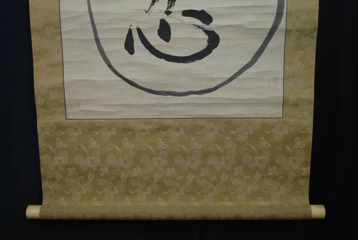 【真作】紫野松雲/堪忍袋画賛/掛軸☆宝船☆R‐586_画像9
