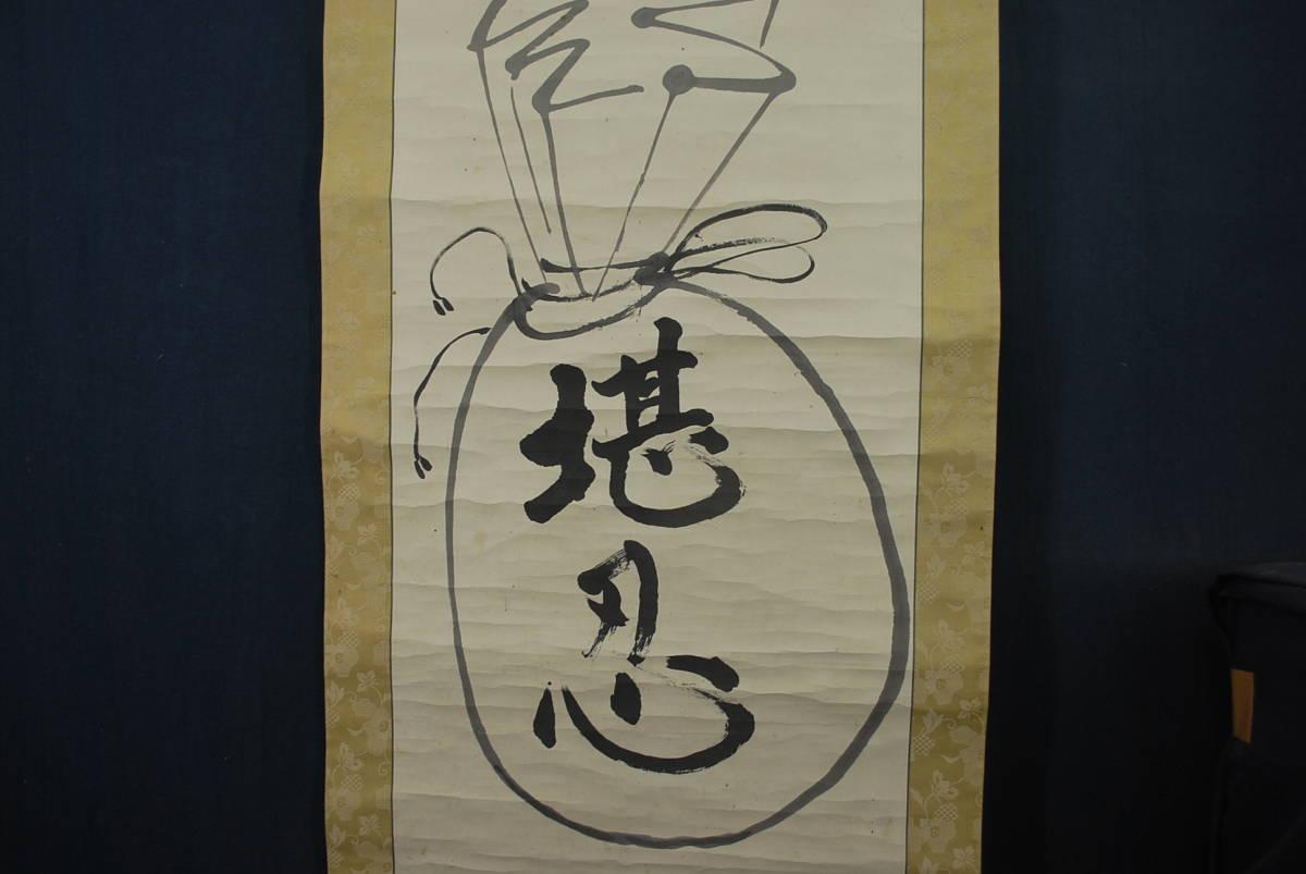 【真作】紫野松雲/堪忍袋画賛/掛軸☆宝船☆R‐586_画像1