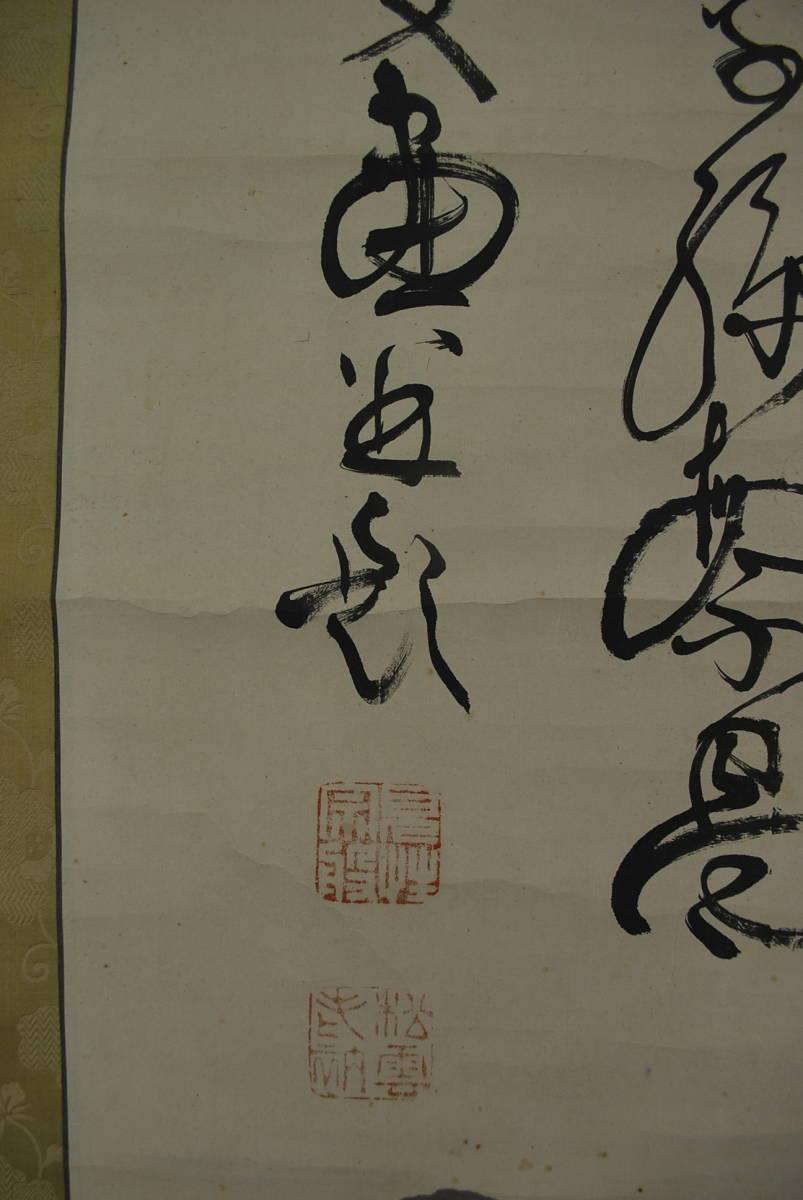【真作】紫野松雲/堪忍袋画賛/掛軸☆宝船☆R‐586_画像5