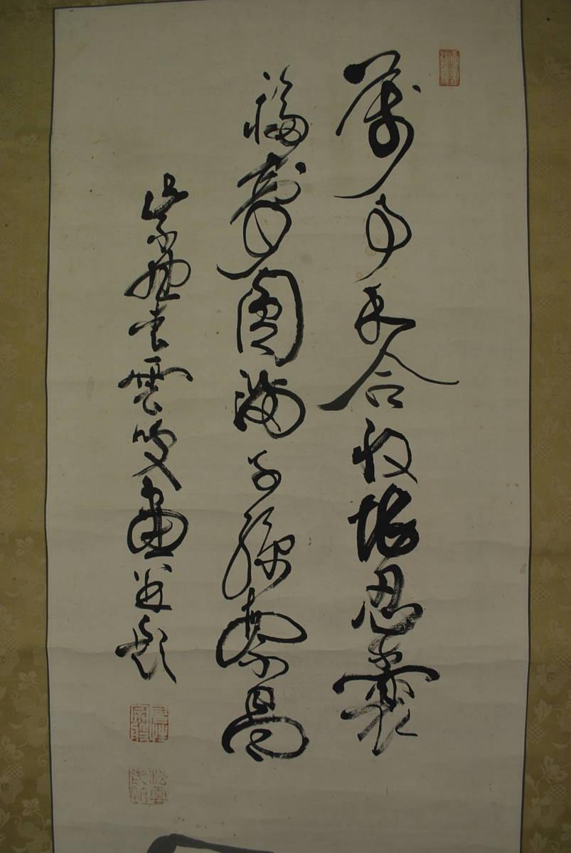 【真作】紫野松雲/堪忍袋画賛/掛軸☆宝船☆R‐586_画像3
