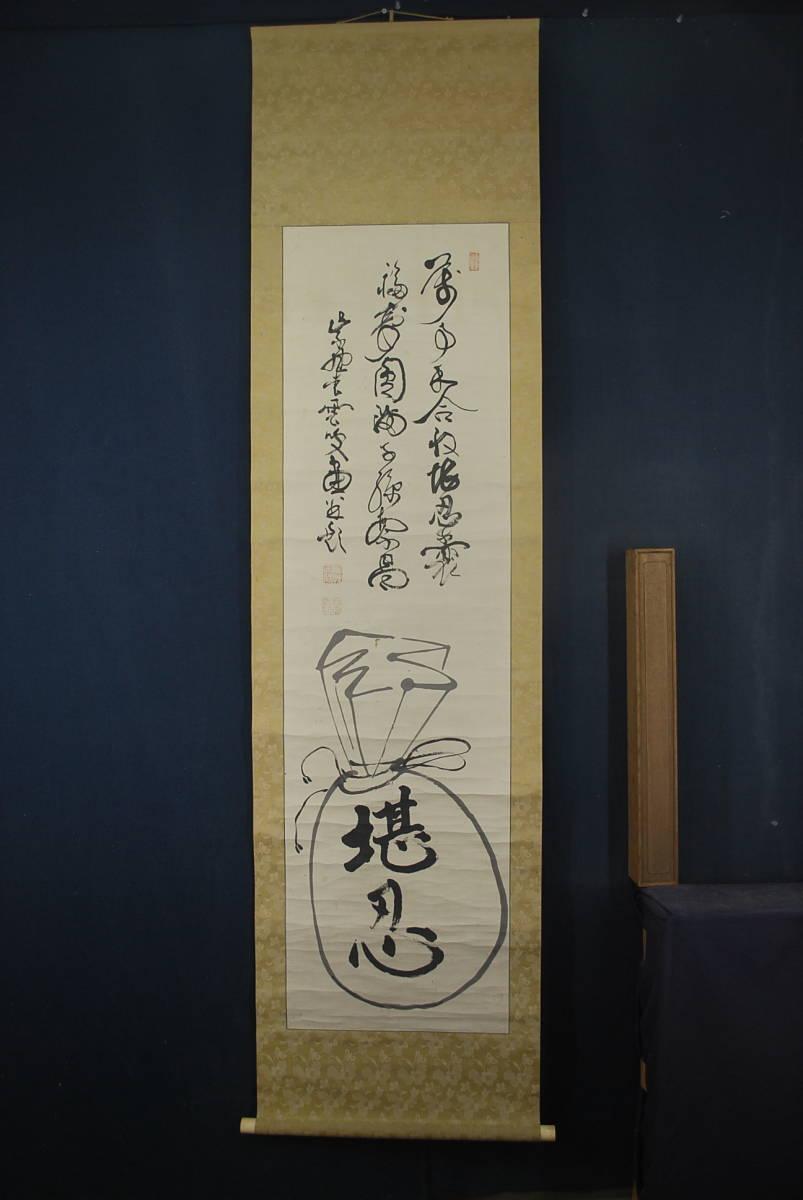 【真作】紫野松雲/堪忍袋画賛/掛軸☆宝船☆R‐586_画像10