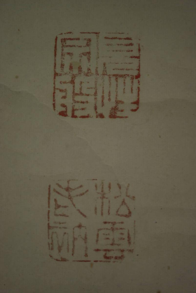 【真作】紫野松雲/堪忍袋画賛/掛軸☆宝船☆R‐586_画像6