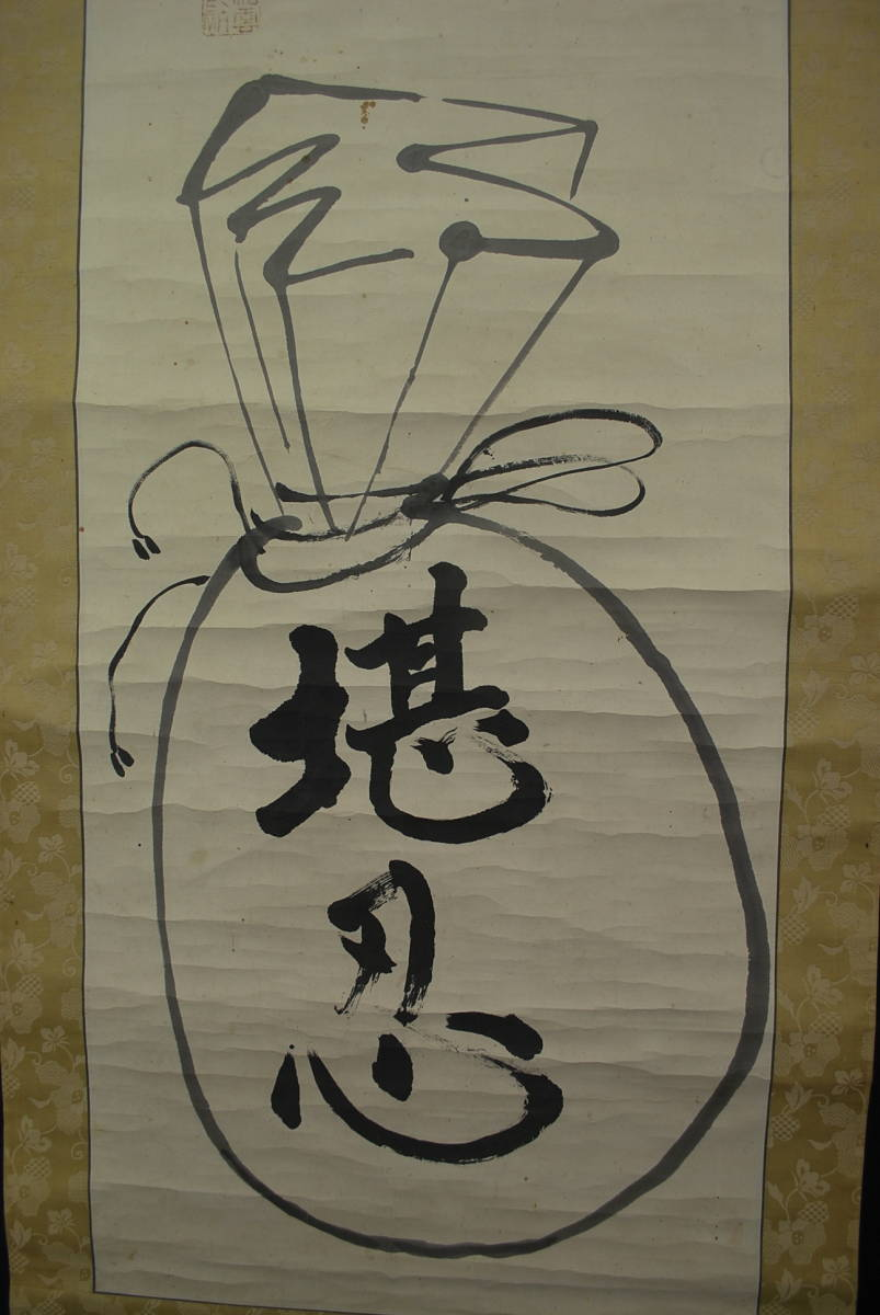 【真作】紫野松雲/堪忍袋画賛/掛軸☆宝船☆R‐586_画像2