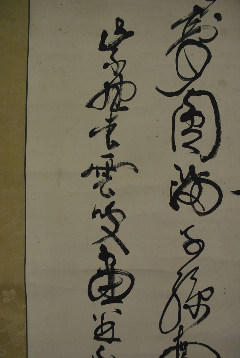 【真作】紫野松雲/堪忍袋画賛/掛軸☆宝船☆R‐586_画像4
