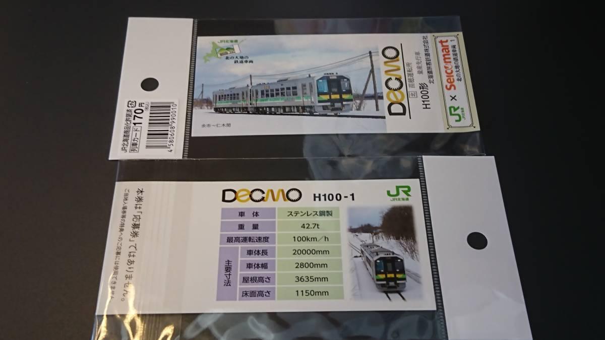JR北海道 わがまち ご当地入場券 H100形 列車カード 1枚 _画像1