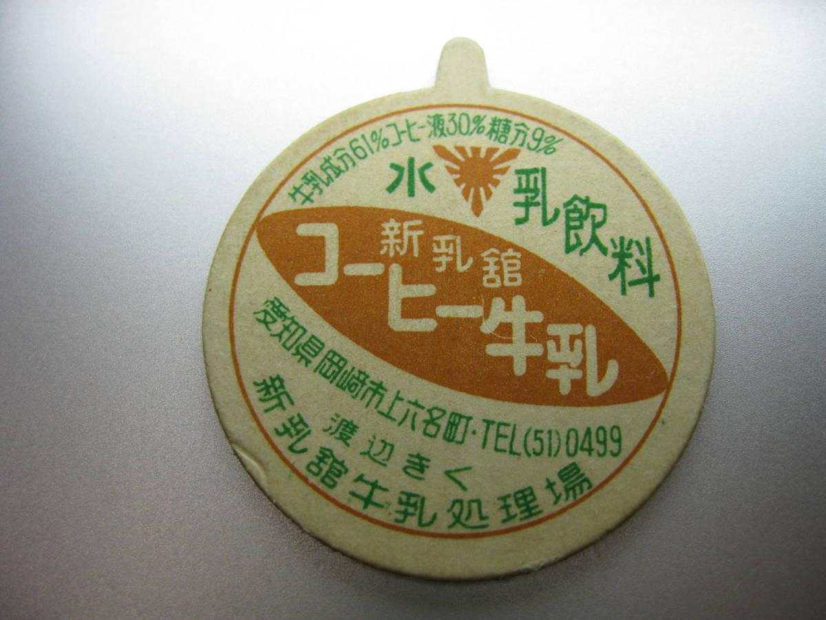 ★ 牛乳キャップ 牛ふた ★ 新乳舘コーヒー牛乳 水曜 (愛知県岡崎市)