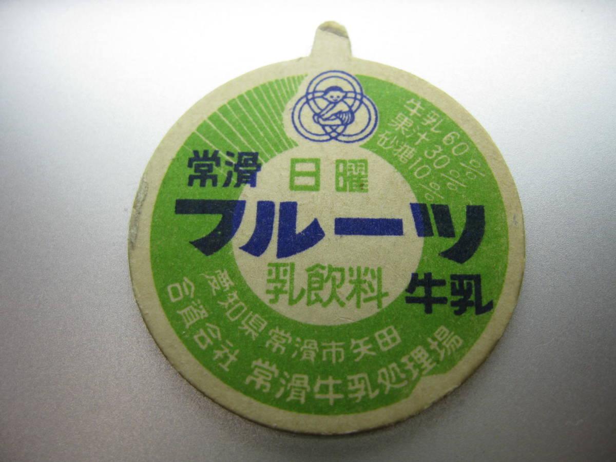 ★ 牛乳キャップ 牛ふた ★ 常滑フルーツ牛乳 日曜 (愛知県常滑市)