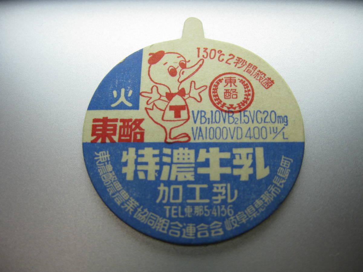 ★ 牛乳キャップ 牛ふた ★ 東酪特濃牛乳 火曜 (岐阜県恵那市)