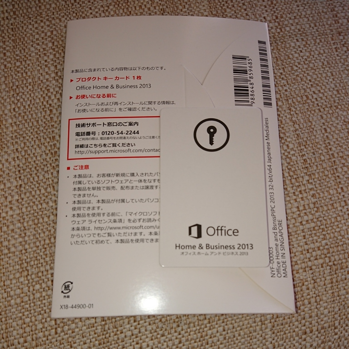 Microsoft Office 2013 Home and business_画像2
