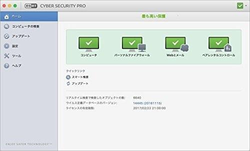 ESET ファミリー セキュリティ (最新版) | 5台3年版 | カード版 | Win/Mac/Andro_画像4