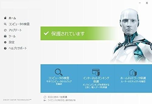ESET ファミリー セキュリティ (最新版) | 5台3年版 | カード版 | Win/Mac/Andro_画像3