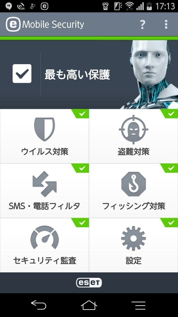 ESET ファミリー セキュリティ (最新版) | 5台3年版 | カード版 | Win/Mac/Andro_画像5