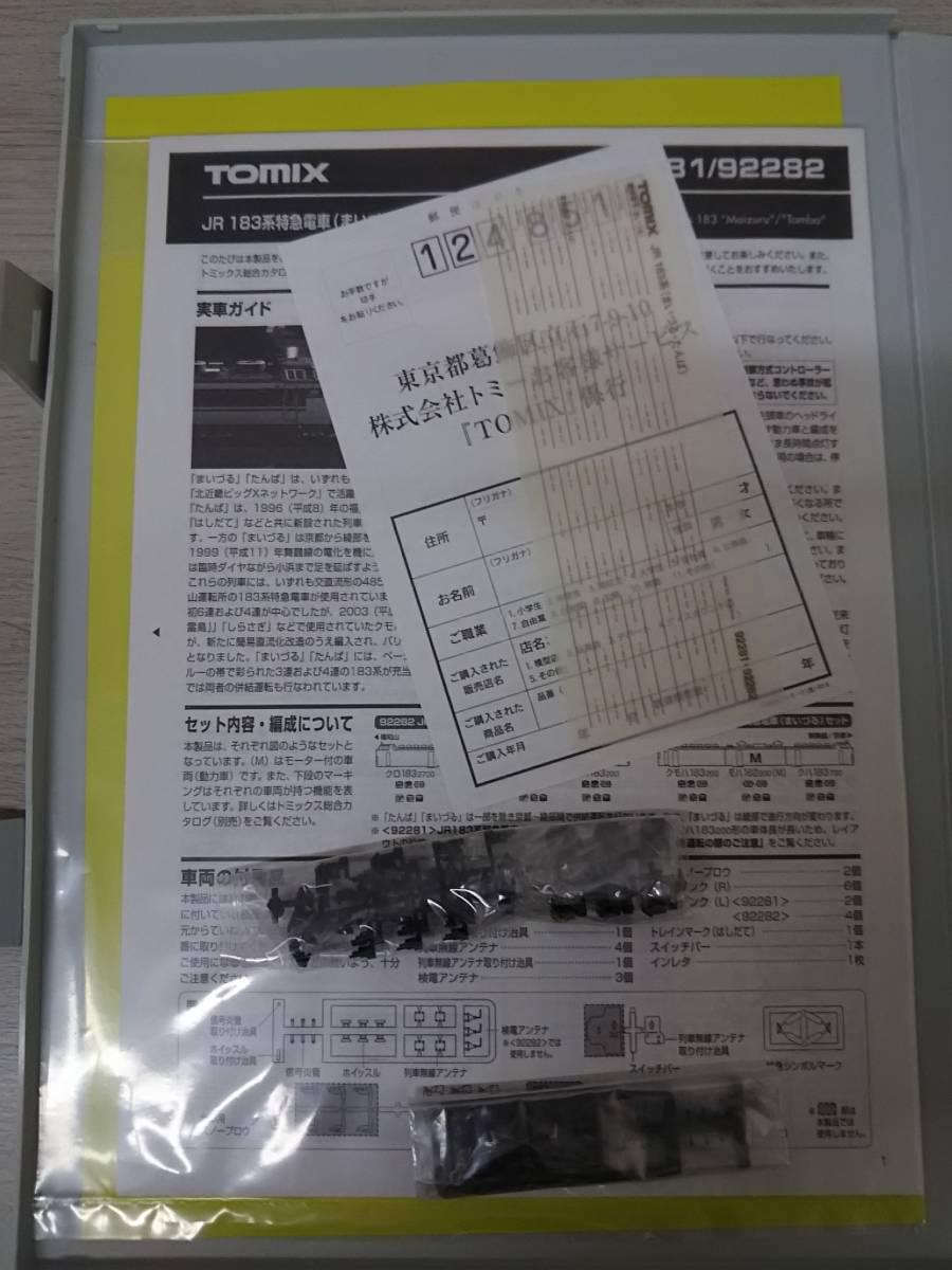 Nゲージ TOMIX 183系特急電車 (まいづる) セット 92281_画像5