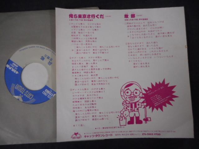 9291【EP】吉幾三/俺ら東京さ行ぐだ / 故郷 _画像2