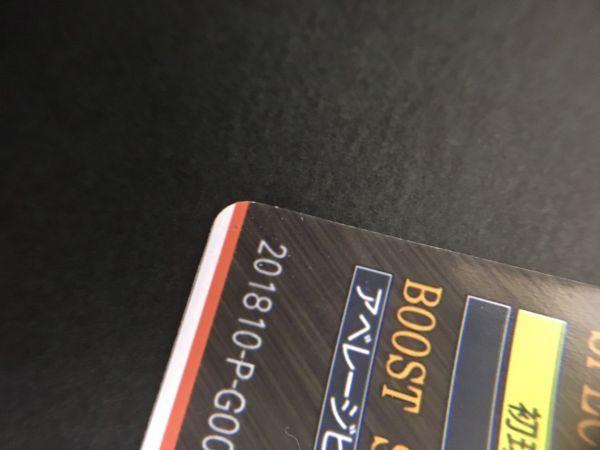 B27-190105-84【中古品】 KONAMI ベースボールコレクション BBC 第1弾 Premium プレミアム 坂本勇人 2018 10 P-G006-00_画像5