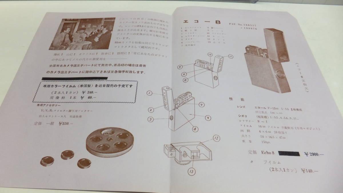 【貴重】鈴木光学 ライター型カメラ「エコー8カタログ」ローマの休日 スパイカメラーYB0104