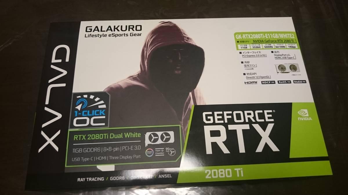 【中古】新品購入玄人志向 GeForce RTX 2080 Ti GK-RTX2080Ti-E11GB/WHITE2 /RTX2080Ti/11GB/PCI-E