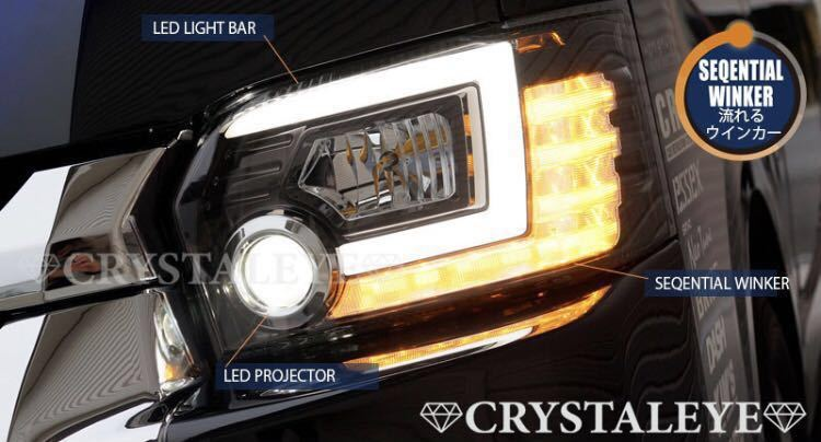 200系ハイエース ヘッドライト シーケンシャル クリスタルアイ 純正LED車用 クロームタイプ 4型