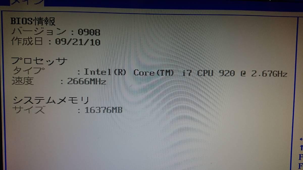 Core i7 920 + P6T SE_画像2