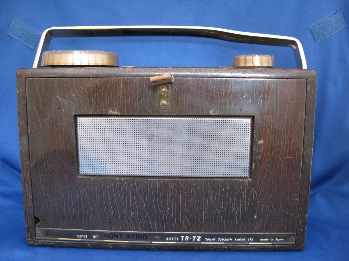 ソニー トランジスターラジオ TR-72 ジャンク品。_画像3