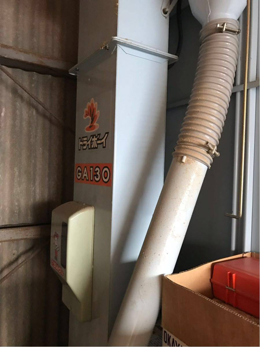 【岡山県倉敷市】 ワンオーナー ヰセキ ISEKI イセキ GA130ドライボーイ 穀物用循環型乾燥機_画像1