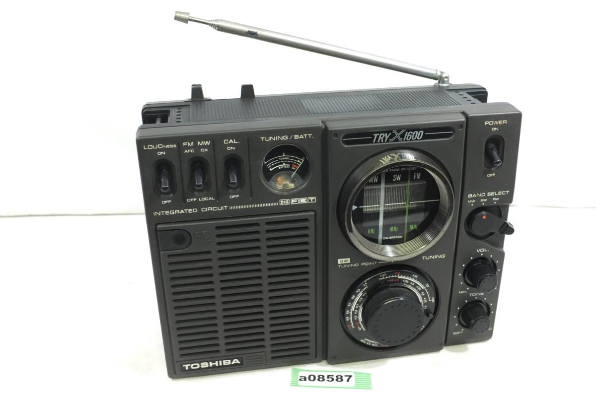 【a08587】希少 TOSHIBA TRY-X1600 トライエックス RP-1600F MW/SW/FM ラジオ 東芝創立100周年 記念品 ジャンク 格安スタート