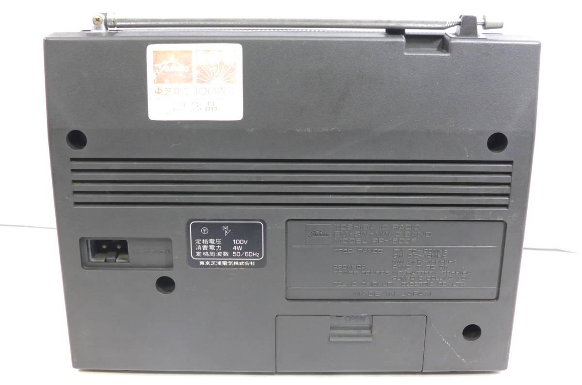【a08587】希少 TOSHIBA TRY-X1600 トライエックス RP-1600F MW/SW/FM ラジオ 東芝創立100周年 記念品 ジャンク 格安スタート_画像2