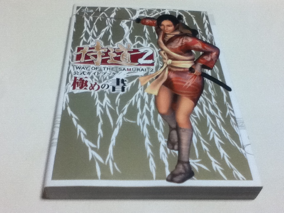 PS2攻略本 侍道2 公式ガイドブック 極めの書_画像1
