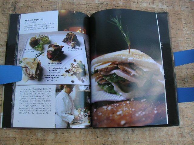 ∞ カフェ アルティエ メスティエリの イタリアのおいしい食卓 主婦の友社、刊 1997年・1刷 エンゾ&アンナ・ベルテッリ他、共著_画像10
